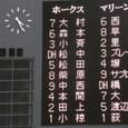 2008/09/27 王監督お別れ戦089
