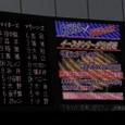 2009/06/28 マリンコールド勝ち064