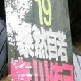 2008/05/13 東京ドーム唐川君015